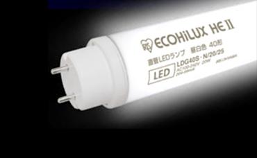 ECOHiLUX HEⅡ(直管LEDランプ)