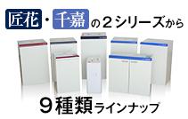 匠花・千嘉の2シリーズから9種類ラインナップ